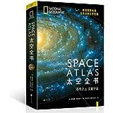 太空全书:苍穹之上丈量宇宙
