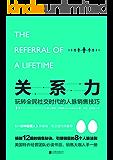 关系力:玩转全民社交时代的人脉销售技巧(畅销12国的销售秘诀,销售大咖人手一册)