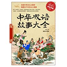 中华成语故事大全(超值典藏)(最新升级版)