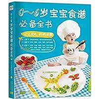 0-6岁宝宝食谱必备全书
