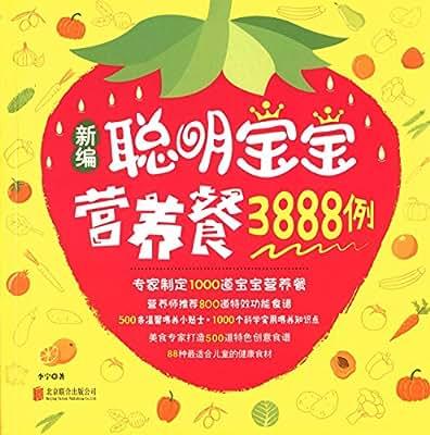 新编聪明宝宝营养餐3888例.pdf