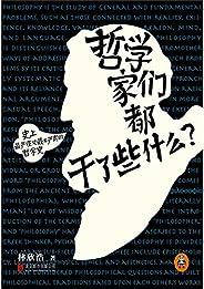 哲學家們都干了些什么?(讀客熊貓君出品,2015年全新修訂版。轟動豆瓣的奇葩之書,用窮兇極惡的吐槽和喜聞樂見的八卦,消除你對哲學史的成見。)