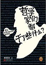 哲学家们都干了些什么?(读客熊猫君出品,2015年全新修订版。轰动豆瓣的奇葩之书,用穷凶极恶的吐槽和喜闻乐见的八卦,消除你对哲学史的成见。)