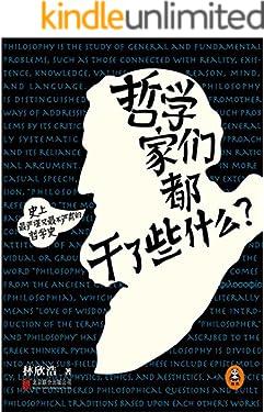 哲学家们都干了些什么?(2015年全新修订版)(轰动豆瓣的奇葩之书,用穷凶极恶的吐槽和喜闻乐见的八卦,消除你对哲学史的成见。)