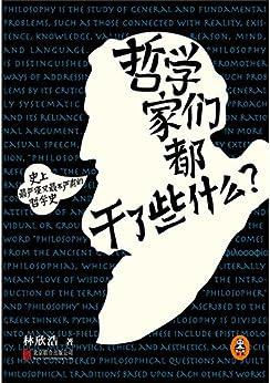 """""""哲學家們都干了些什么?(讀客熊貓君出品,2015年全新修訂版。轟動豆瓣的奇葩之書,用窮兇極惡的吐槽和喜聞樂見的八卦,消除你對哲學史的成見。)"""",作者:[林欣浩]"""