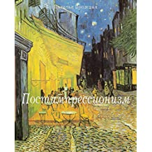 Постимпрессионизм (Russian Edition)