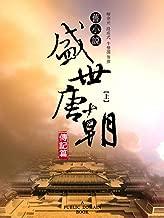 旧小说·盛世唐朝(传记篇)上 (Traditional Chinese Edition)