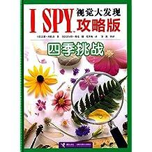 I SPY视觉大发现·攻略版:四季挑战