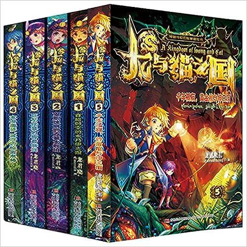 龙与猫之国(1-5)(套装共5册)TXT全集下载
