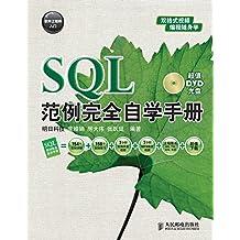SQL范例完全自学手册 (软件工程师入门)