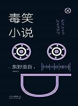 毒笑小说(东野圭吾居然这么毒舌?我要报警了!看一下笑的小说,你就开心了!)