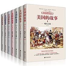 美国的故事(套装共7册)