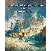 Тёрнер. Жизнь И Шедевры (Russian Edition)