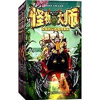 怪物大师(1-18)(套装共18册)