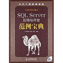 SQLServer应用与开发范例宝典 (软件工程师典藏版)