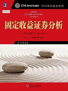 固定收益证券分析(原书第2版) (CFA协会投资系列)