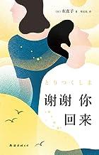 谢谢你回来(读完后,马上想和心爱的人见面的书 N0.1 日本民推奇迹之作!仅靠读者口碑相传,一月狂销10万册!)