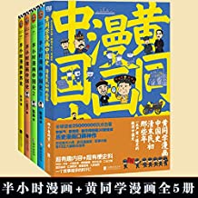 半小时漫画中国史1+2+3+半小时漫画世界史+黄同学漫画中国史 全5册 严谨+爆笑的极简中国史漫画 漫画书籍