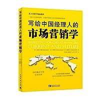 北大营销学精选教材:写给中国经理人的市场营销学