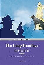 漫长的告别:THE LONG GOODBYE(英文版)(美国文坛宗师雷蒙·钱德勒代表作,村上春树极力推荐) (English Edition)