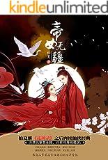 帝女无疆(不败女战神一条布满荆棘的王者之路一场跨越三生三世的爱恋)