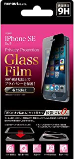 Ray out 玻璃膜RT-P11SFG/PK 防窥视 iPhone SE/5s/5 防窥视