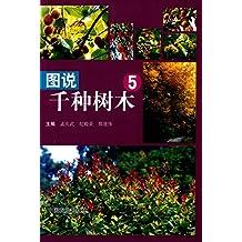 图说千种树木(5)
