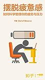 摆脱疲惫感:如何科学管理你的疲劳与压力(知乎 Owl of Minerva 作品)(知乎「一小时」系列)