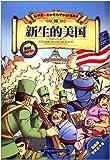 我的第一本世界历史知识漫画书:新生的美国
