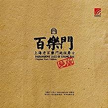 上海老百乐门绝版爵士(LP黑胶大碟)