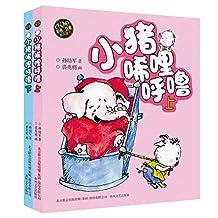 小猪唏哩呼噜(彩色注音版)(套装上下册)