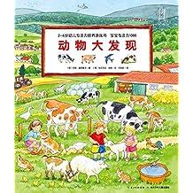 2-6岁幼儿专注力培养游戏书:宝宝专注力1000·动物大发现