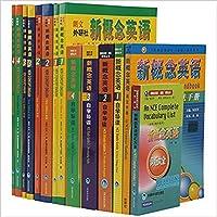 朗文新概念英语全套1-4教材+练习册+练习详解+自学导读+语法手册+词汇大全 新概练新版新概念1~4 自学英语学习教程 全套18本 外研社正版书籍