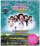 超级女声唱游中国巡回演唱会9:济南站(3VCD)
