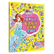 Winx Club魔法俏佳人爱美女孩首选贴纸全收藏4:勇敢女孩