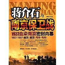 1937血染南京密封内幕:蒋介石与南京保卫战