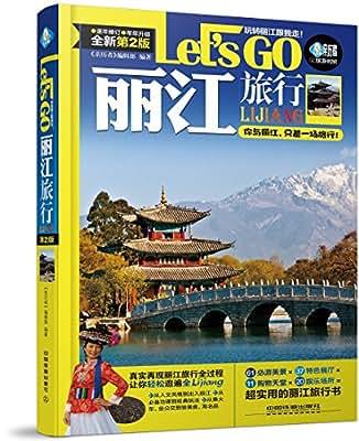 丽江旅行Let's Go.pdf