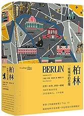 柏林:一座城市的肖像(读城系列)