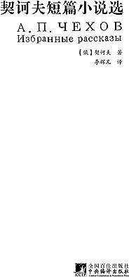 契诃夫短篇小说选(世界文学名著) (中央编译文库?世界文学名著)