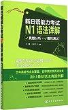 新日语能力考试N1语法详解:真题分析+模拟测试