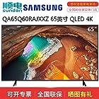 SAMSUNG 三星 Q60 QA65Q60RAJXXZ 65英寸 4K 液晶电视 8099.1元包邮(1件9折)