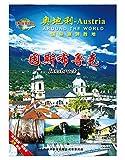 奥地利:因斯布鲁克(DVD)