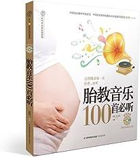 胎教音乐100首必听(附MP3光盘1张)