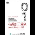 有趣的二进制 软件安全与逆向分析 (图灵程序设计丛书)