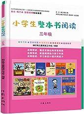 小学生整本书阅读三年级