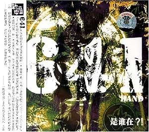 641:是谁在?!(CD)