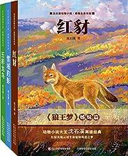 沈石溪动物小说感悟生命书系3册套装(《红豺》、《雪域豹影》、《五彩龙鸟》)