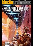 《科幻世界》2015年第十一期