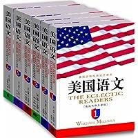 美国语文(英汉双语全译版)(套装共6册) (西方原版教材之语文系列 8)