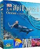 DK兒童海洋百科全書